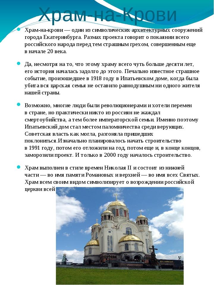 Храм-на-Крови Храм-на-крови— один изсимволических архитектурных сооружений...