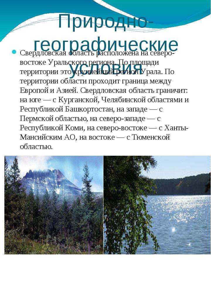 Природно-географические условия Свердловская область расположена на северо-во...