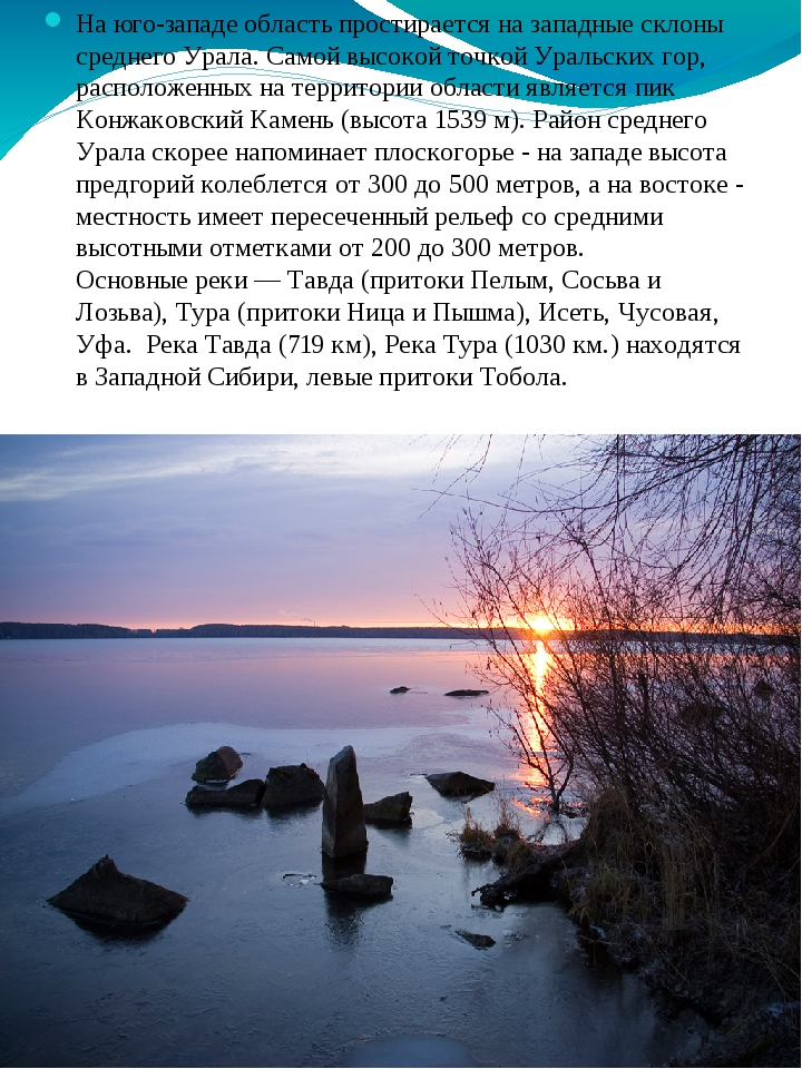 На юго-западе область простирается на западные склоны среднего Урала. Самой в...