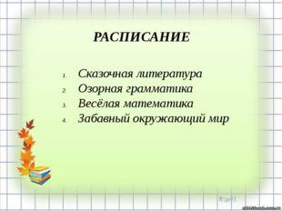 РАСПИСАНИЕ Сказочная литература Озорная грамматика Весёлая математика Забавн