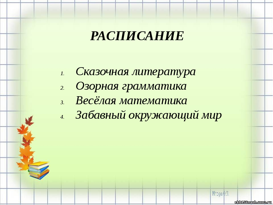 РАСПИСАНИЕ Сказочная литература Озорная грамматика Весёлая математика Забавн...