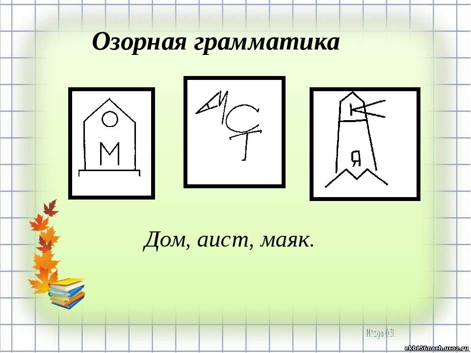 Озорная грамматика Дом, аист, маяк.
