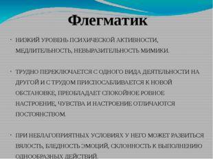 Флегматик НИЗКИЙ УРОВЕНЬ ПСИХИЧЕСКОЙ АКТИВНОСТИ, МЕДЛИТЕЛЬНОСТЬ, НЕВЫРАЗИТЕЛЬ