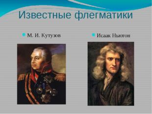 Известные флегматики М. И. Кутузов ИсаакНьютон