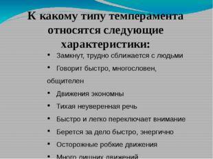 К какому типу темперамента относятся следующие характеристики: Замкнут, трудн