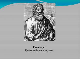 Гиппократ Греческий врач и педагог