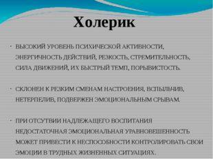 Холерик ВЫСОКИЙ УРОВЕНЬ ПСИХИЧЕСКОЙ АКТИВНОСТИ, ЭНЕРГИЧНОСТЬ ДЕЙСТВИЙ, РЕЗКОС