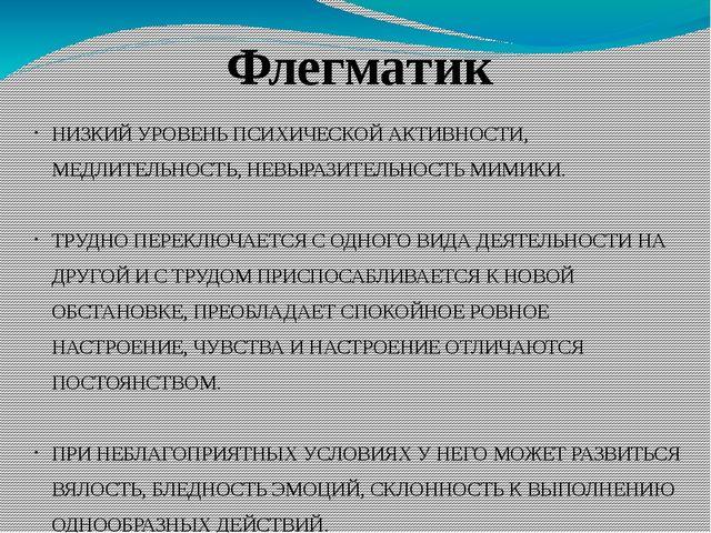 Флегматик НИЗКИЙ УРОВЕНЬ ПСИХИЧЕСКОЙ АКТИВНОСТИ, МЕДЛИТЕЛЬНОСТЬ, НЕВЫРАЗИТЕЛЬ...