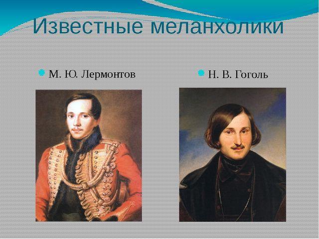 Известные меланхолики М. Ю. Лермонтов Н. В. Гоголь