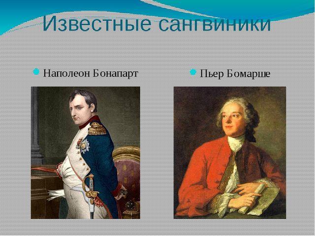 Известные сангвиники Наполеон Бонапарт Пьер Бомарше
