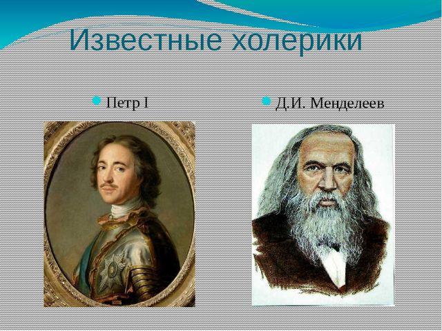 Известные холерики Петр I Д.И. Менделеев