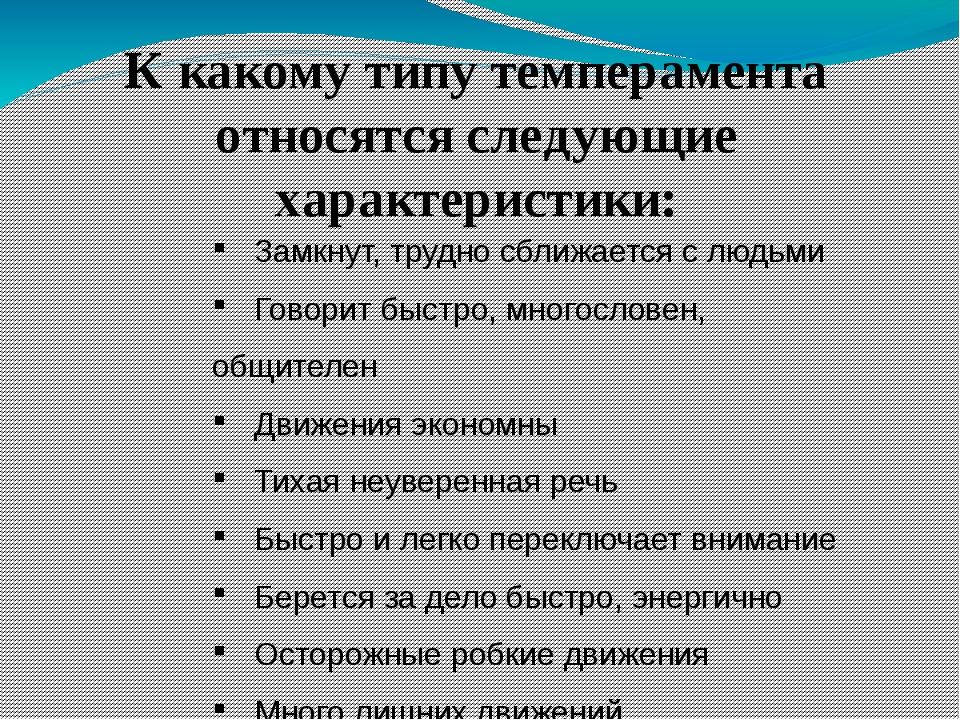 К какому типу темперамента относятся следующие характеристики: Замкнут, трудн...