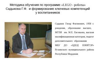 Методика обучения по программе «LEGO - роботы» Садыкова Г.Ф. и формирование к