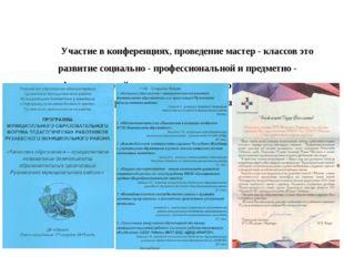 Участие в конференциях, проведение мастер - классов это развитие социально -