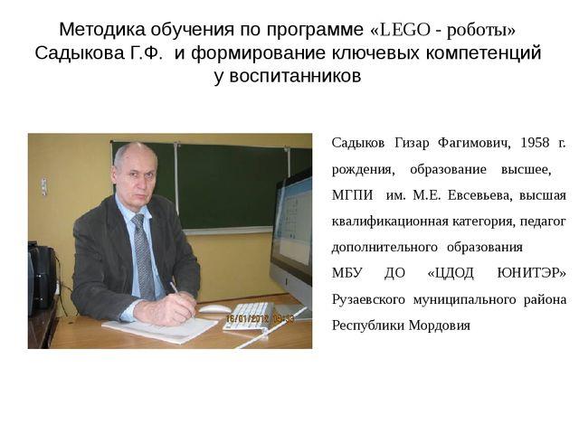 Методика обучения по программе «LEGO - роботы» Садыкова Г.Ф. и формирование к...