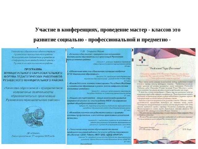 Участие в конференциях, проведение мастер - классов это развитие социально -...