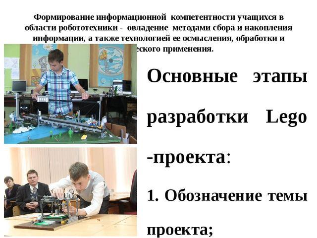 Формирование информационной компетентности учащихся в области робототехники -...