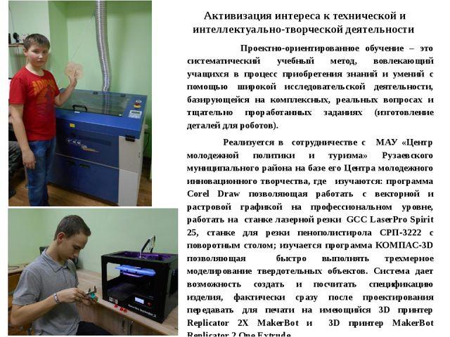 Активизация интереса к технической и интеллектуально-творческой деятельности...