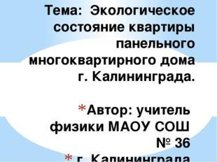 Автор: учитель физики МАОУ СОШ № 36 г. Калининграда Сергеева Елена Евгеньевна