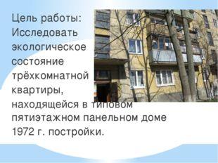 Цель работы: Исследовать экологическое состояние трёхкомнатной квартиры, нахо
