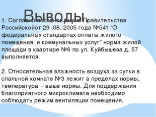 """1. Согласно постановлению Правительства Российскойот 29 .08. 2005 года №541 """""""