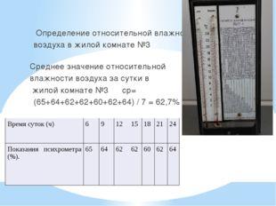 Определение относительной влажности воздуха в жилой комнате №3 Среднее зна