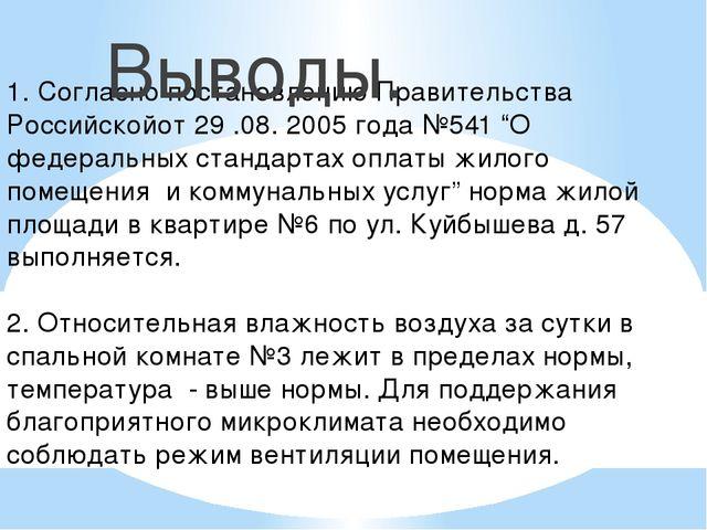 """1. Согласно постановлению Правительства Российскойот 29 .08. 2005 года №541 """"..."""