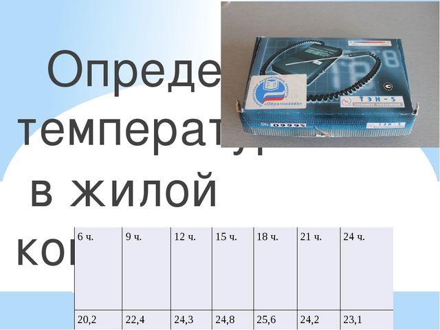 Определение температуры в жилой комнате. №3 Температура воздуха в разн...