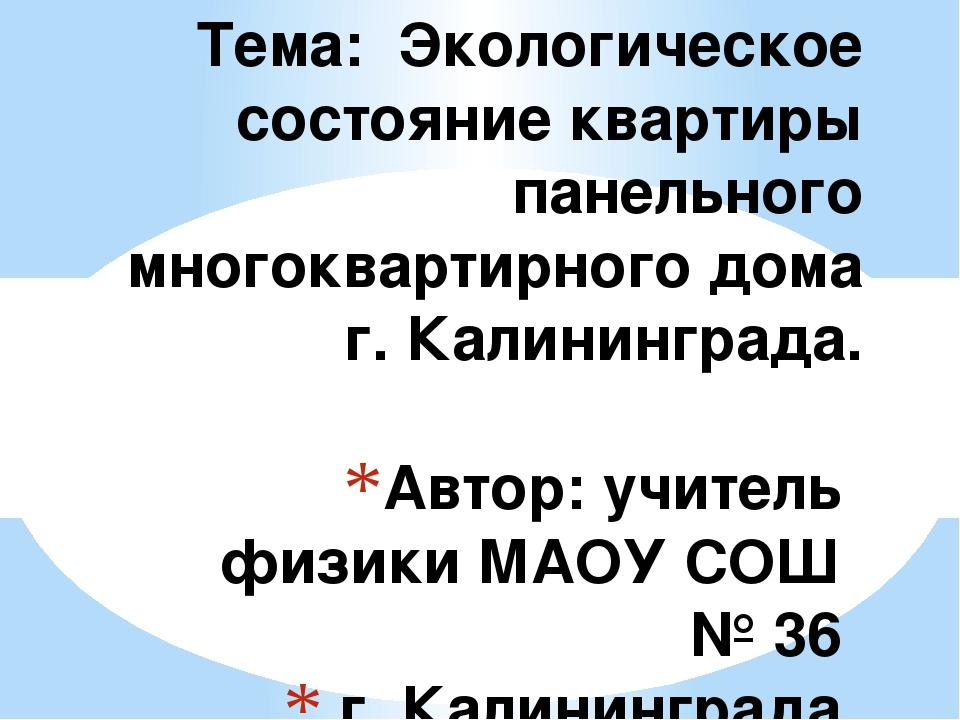 Автор: учитель физики МАОУ СОШ № 36 г. Калининграда Сергеева Елена Евгеньевна...