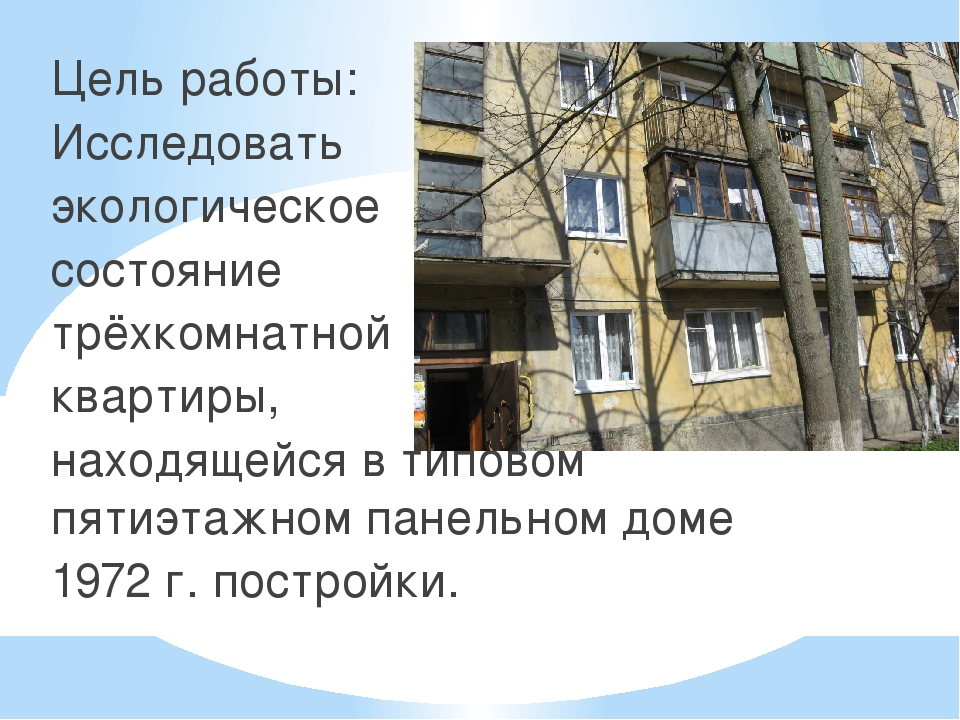 Цель работы: Исследовать экологическое состояние трёхкомнатной квартиры, нахо...
