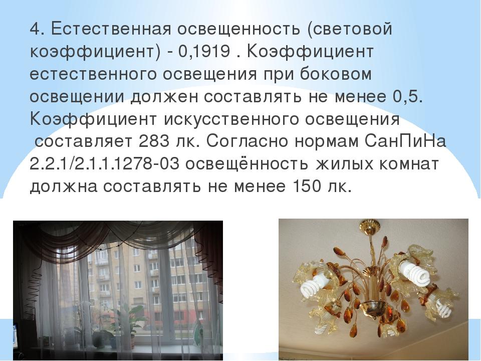 4. Естественная освещенность (световой коэффициент) - 0,1919 . Коэффициент ес...