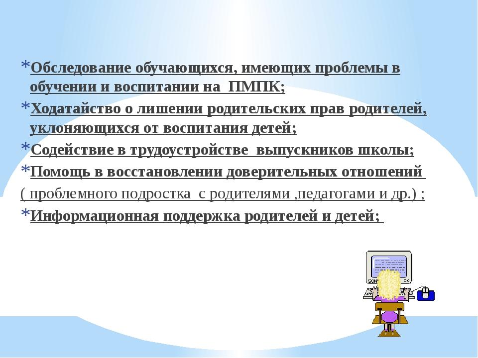 Обследование обучающихся, имеющих проблемы в обучении и воспитании на  ПМПК;...