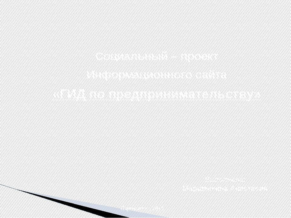 Социальный – проект Информационного сайта «ГИД по предпринимательству» Выполн...