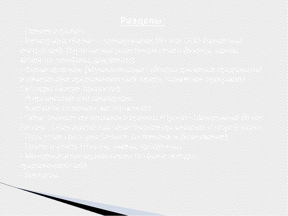 Разделы: - Главная страница - Регистрация (Бизнес – планирование; ИП или ООО...