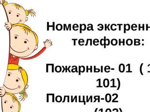 Номера экстренных телефонов: Пожарные- 01 ( 112, 101) Полиция-02 (102) Скора