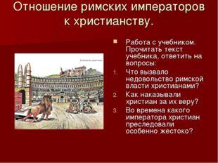 Отношение римских императоров к христианству. Работа с учебником. Прочитать т