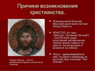 Причини возникновения христианства. Помазанником Божьим, Мессией христиане сч