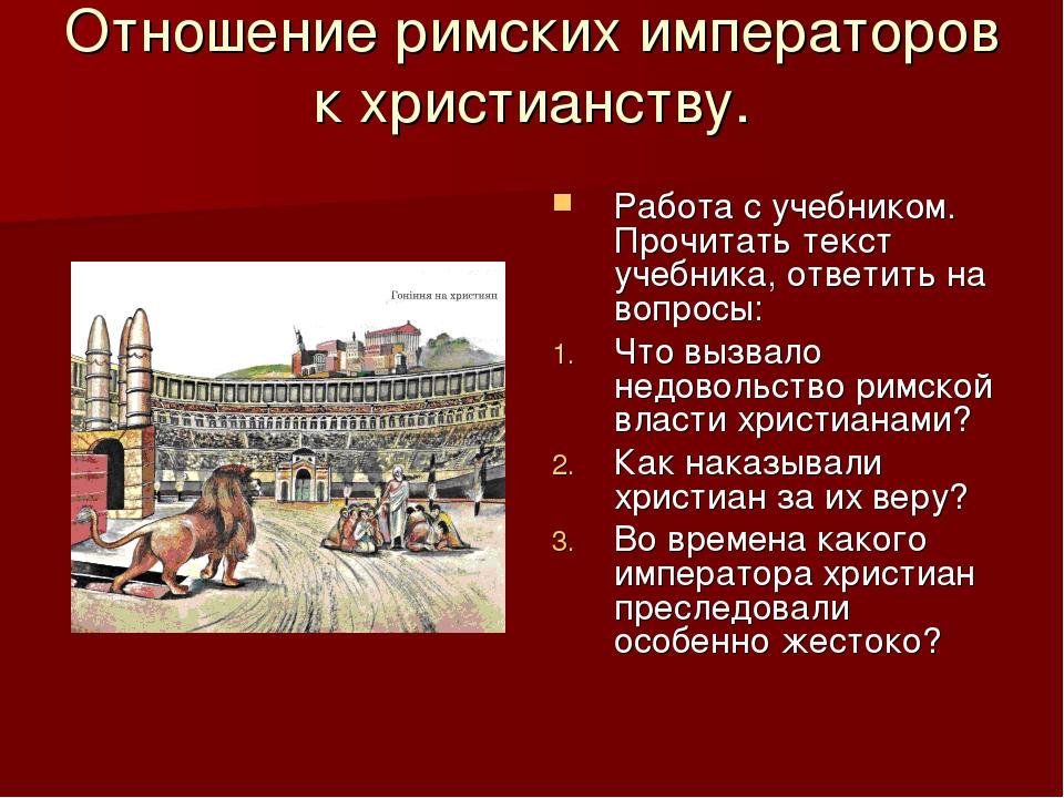 Отношение римских императоров к христианству. Работа с учебником. Прочитать т...