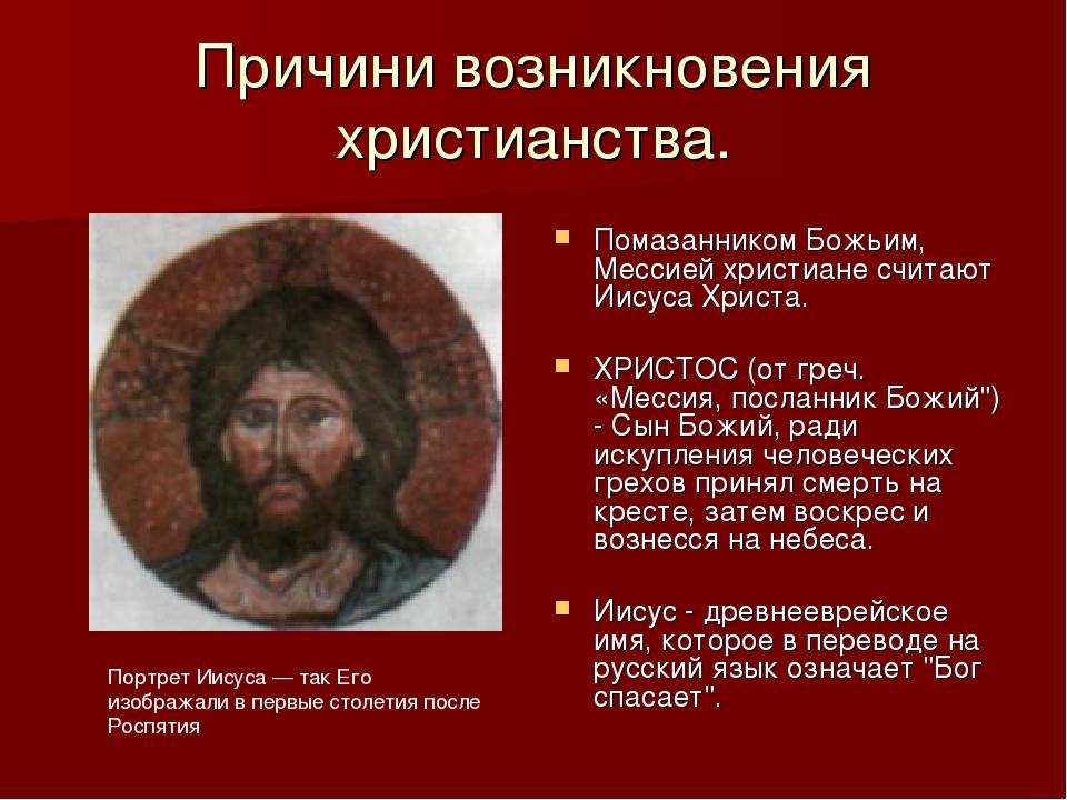 Причини возникновения христианства. Помазанником Божьим, Мессией христиане сч...