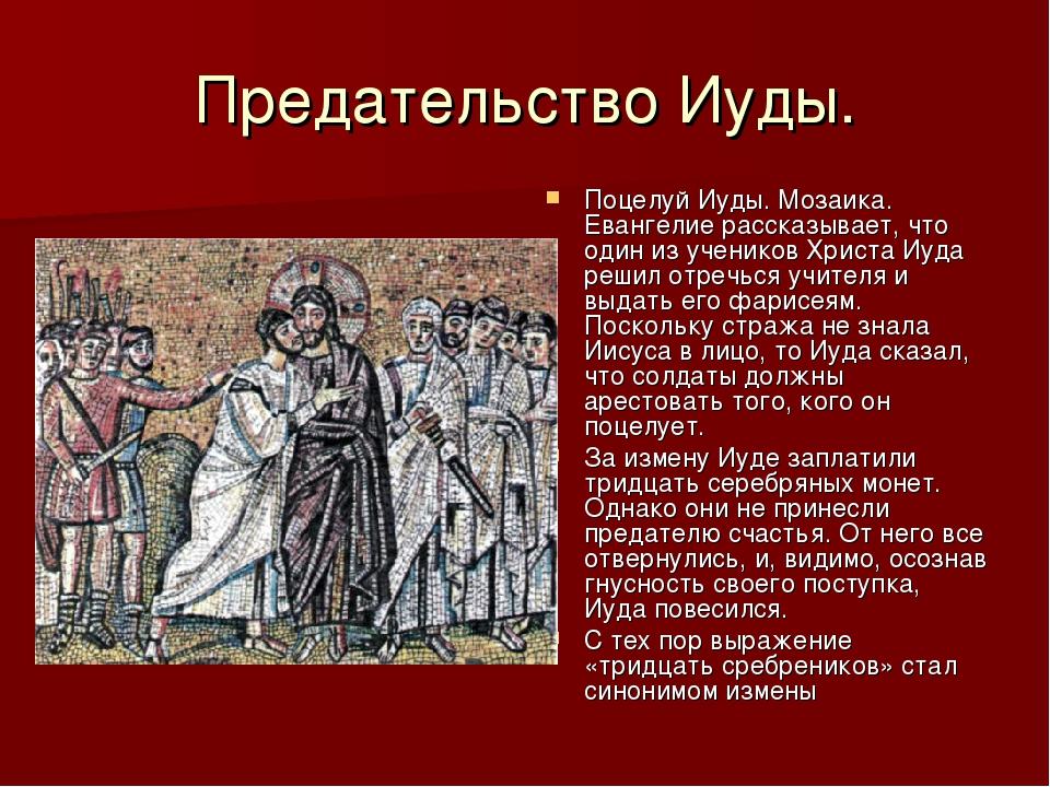 Предательство Иуды. Поцелуй Иуды. Мозаика. Евангелие рассказывает, что один и...