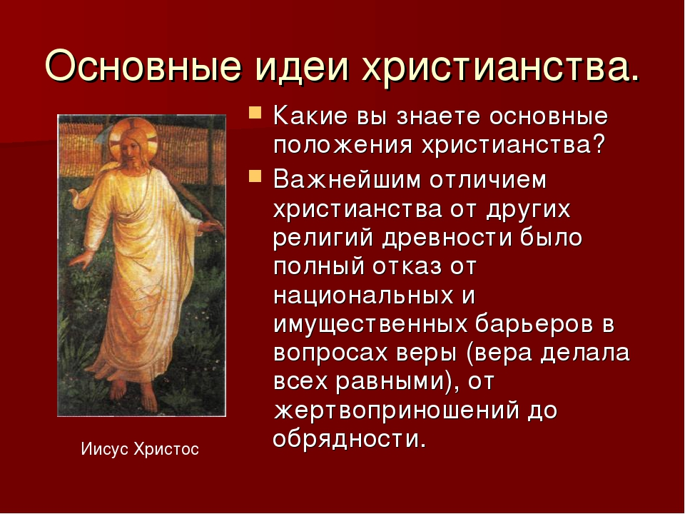 Основные идеи христианства. Какие вы знаете основные положения христианства?...
