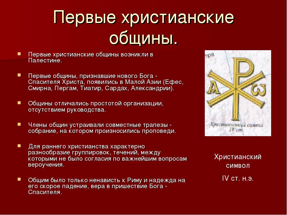 Первые христианские общины. Первые христианские общины возникли в Палестине....