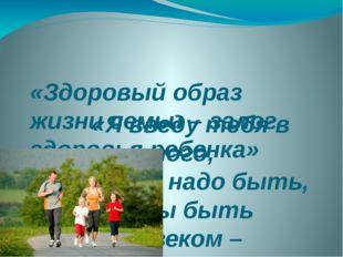 «Здоровый образ жизни семьи – залог здоровья ребенка» «Я введу тебя в мир тог