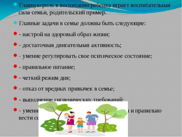 Главную роль в воспитании ребенка играет воспитательная сила семьи, родительс...
