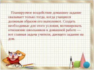 Планируемое воздействие домашнее задание оказывает только тогда, когда учащи