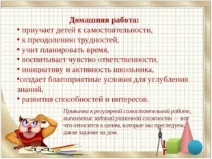 Домашняя работа: приучает детей к самостоятельности, к преодолению трудностей