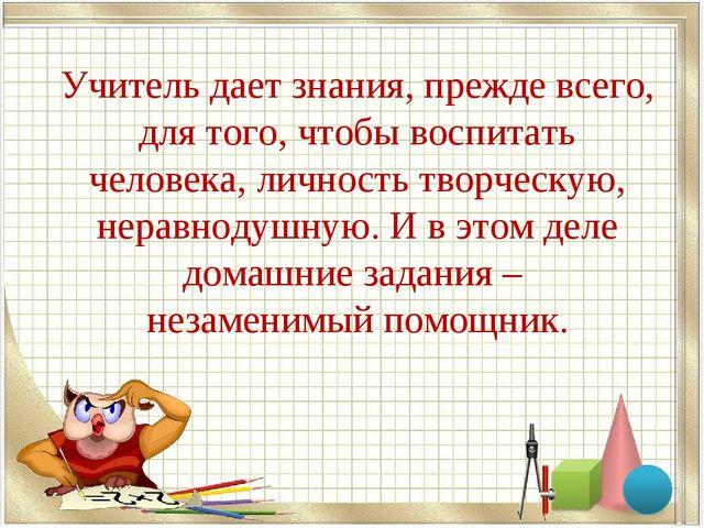Учитель дает знания, прежде всего, для того, чтобы воспитать человека, личнос...