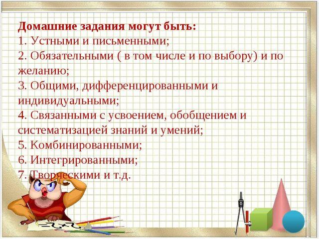 Домашние задания могут быть: 1. Устными и письменными; 2. Обязательными ( в т...