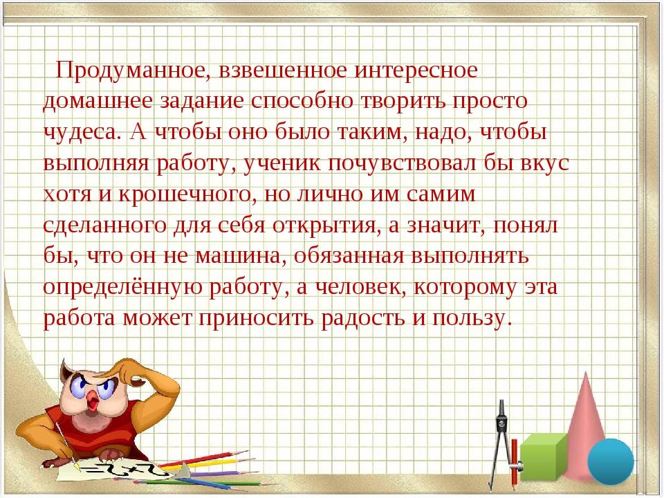 Продуманное, взвешенное интересное домашнее задание способно творить просто...