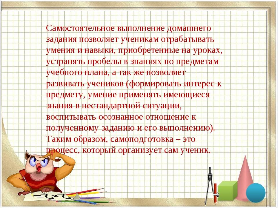 Самостоятельное выполнение домашнего задания позволяет ученикам отрабатывать...